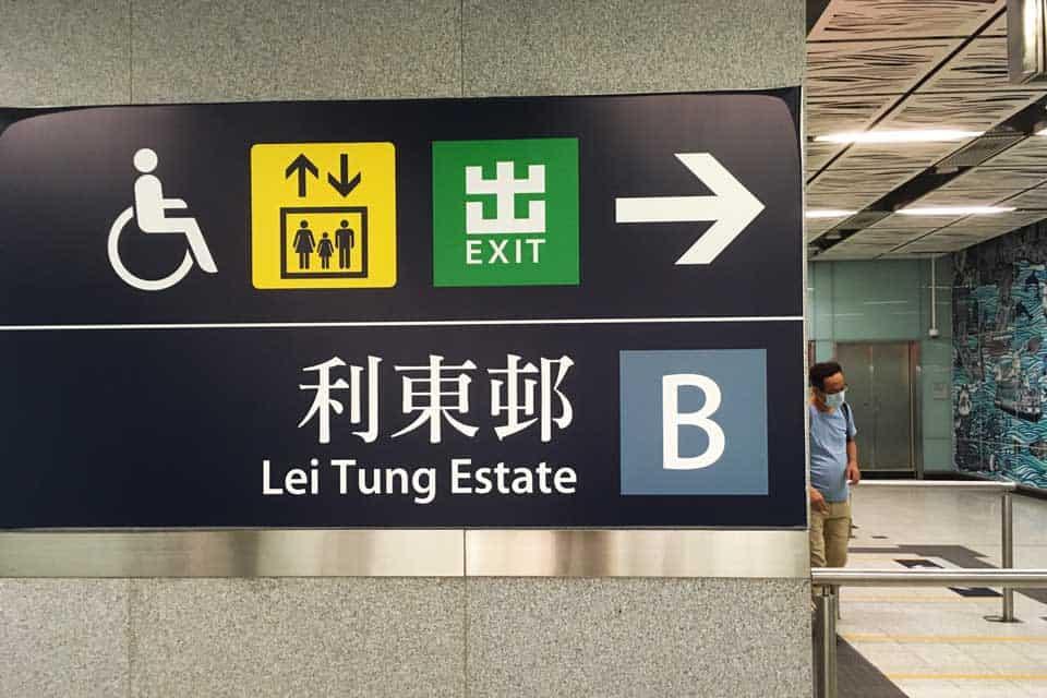 Lei Tung MTR Station Ap Lei Chau