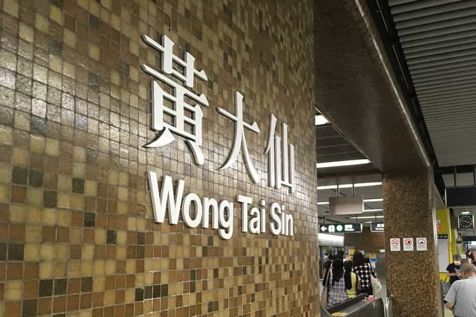 Wong Tai Sin MTR Station Lion Rock Hike Guide